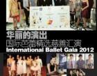 Ace Tang-华丽的演出 国际芭蕾精选慈善汇演 International Ballet Gala 2012