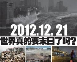 2012.12. 21 世界真的要末日了吗?