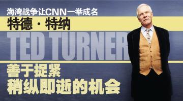 海湾战争让CNN一举成名 特德·特纳(Ted Turner)善于捉紧稍纵即逝的机会