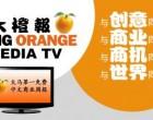 Big Orange Media TV