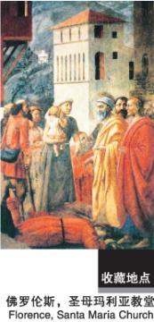 布施和亚拿尼亚之死 The Death of Ananias Busch 马萨其奥(Masacio) 确立最完美的透视法原理
