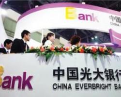 中国第11大银行 中国光大银行(China Everbright Bank) 几经波折后成功于香港(Hong Kong)上市