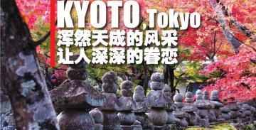 日本京都(Kyoto, Tokyo) 浑然天成的风采 让人深深的眷恋