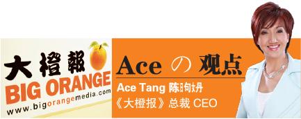 Ace の 观点 Ace Tang 陈日句女丹 《大橙报》总裁 CEO 高效能领导的习惯