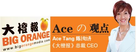 Ace の 观点 Ace Tang 陈日句女丹 《大橙报》总裁 CEO 你可以相信谁?