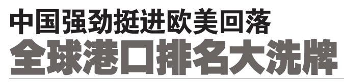 中国强劲挺进欧美回落 全球港口排名大洗牌