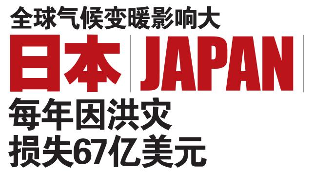 全球气候变暖影响大 日本(Japan) 每年因洪灾损失67亿美元