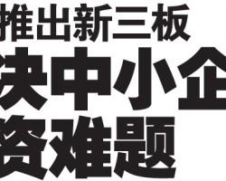 中国推出新三板 解决中小企业融资难题