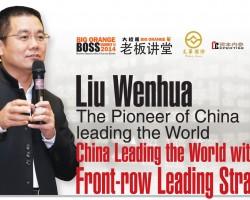 """""""中国规划第一人""""刘文华: 通过""""前端拦截"""" 实现中国规划全球的目标  由《大橙报》撰文及翻译成英文稿"""