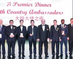 《大橙大使之夜》晚宴  与与各国使节欢聚一堂