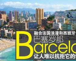 融合法国浪漫和西班牙热情 巴塞罗那(Barcelona) 让人难以抗拒它的诱惑
