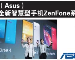 华硕(Asus) 推出全新智慧型手机ZenFone系列