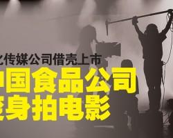 文化传媒公司借壳上市 中国食品公司变身拍电影