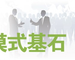 合作关系 渐成为商业模式基石