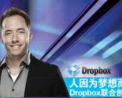 人因为梦想而伟大 Dropbox联合创办人 安德鲁·休斯顿(Andrew W.Houston) 不甘平淡努力跻身亿万富豪