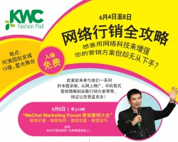 WeChat Maketing Forum 微信营销大会