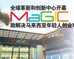 全球革新和创新中心开幕 (Magic) 助解决马来西亚年轻人创业难题