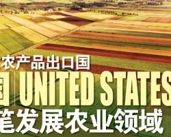 世界最大农产品出口国 美国(United States) 大手笔发展农业领域