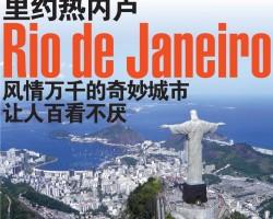 里约热内卢(Rio de Janeiro) 风情万千的奇妙城市 让人百看不厌