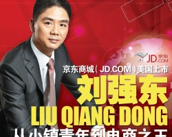 京东商城(JD.COM)美国上市 刘强东(Liu Qiangdong) 从小镇青年到电商之王