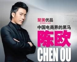 中国电商界的黑马 陈欧(Chen Ou) 二次创业学会享受创业