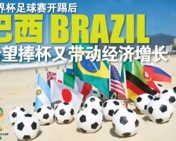世界杯足球赛开踢后 巴西(Brazil) 希望捧杯又带动经济增长