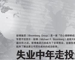 失业中年走投无路后创办 彭博集团(Bloomberg Group) 成全球金融资讯公司
