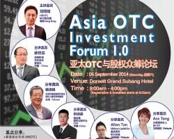 亚太OTO与股权众筹论坛 Asia OTO Investment Forum 1.0