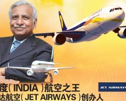 印度(India)航空之王 捷达航空(Jet Airway)创办人 纳里什·戈亚尔NareshGoyal 抓住机会精心打造一个空中王国