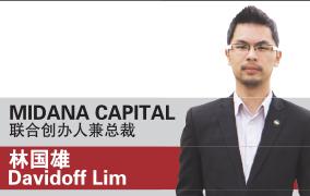 与香港柜台市场(HKOTC)合作 盟达资本(Midana Capital Inc) 助企业上柜及提供股权众筹平台