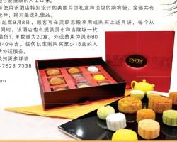 灵颐思殿酒店(Eastin Hotel)自制 传统月饼和迷你水晶月饼