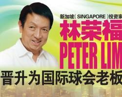 新加坡(Singapore)投资家 林荣福(Peter Lim) 晋升为国际球会老板
