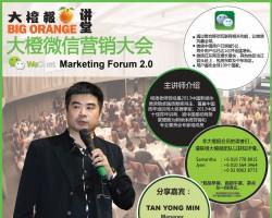 大橙微信营销大会 WeChat Marketing Forum 2.0