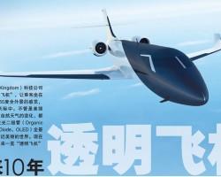未来10年  透明飞机翱翔天际