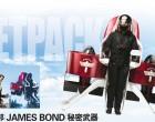 占士邦James Bond秘密武器 喷射背包不再遥不可及