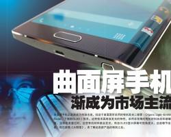 曲面屏手机 渐成为市场主流