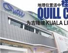 地理位置适中 桂和城市广场(Quill City Mall) 为吉隆坡(Kuala Lumpur)注入新活力