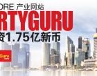 新加坡(Singapore)产业网站 PropertyGuru 获3公司注资1.75亿新币