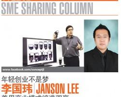 年轻创业不是梦 李国玮(Janson Lee) 善用商业模式缔造双赢