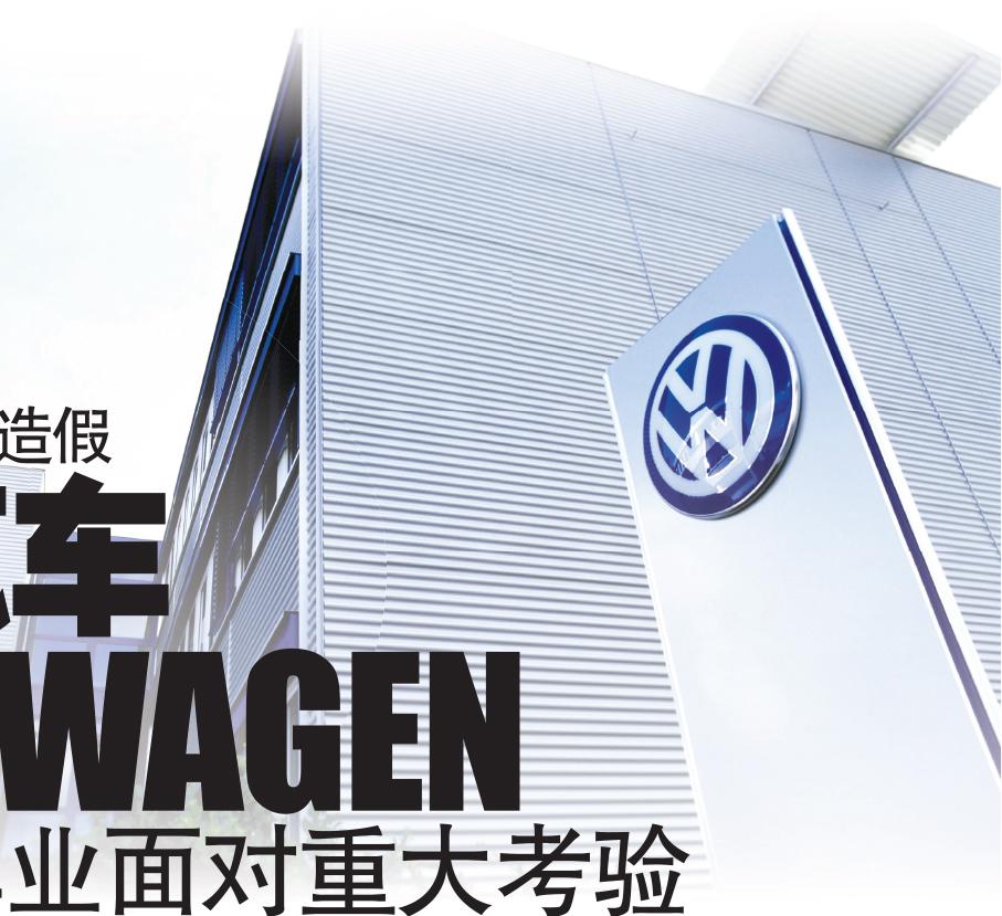 被揭发废气排放量造假 大众汽车(volkswagen) 令德国汽车业面对重大
