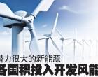 潜力很大的新能源 各国积投入开发风能