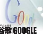 进军家政领域 谷歌(Google) 为客户提供便捷的服务