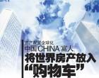 """资产配置全球化 中国(China)富人 将世界房产放入""""购物车"""""""