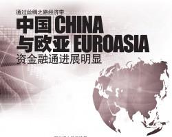 通过丝绸之路经济带 中国(China)与欧亚(EuroAsia) 资金融通进展明显