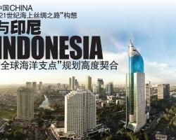 """中国(China) """"21世纪海上丝绸之路""""构想 与印尼(Indonesia) """"全球海洋支点""""规划高度契合"""