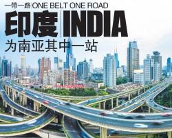 一带一路(One Belt One Road) 印度(India)为南亚其中一站