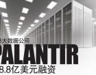 神秘大数据公司 Palantir 获8.8亿美元融资