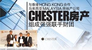 与香港(Hong Kong)伙伴合作 马来西亚(Malaysia)房地产公司 Chester房产组成强强联手财团