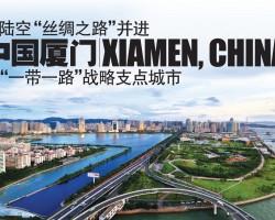 """海陆空""""丝绸之路""""并进 中国厦门(Xiamen,China)成""""一带一路""""战略支点城市"""