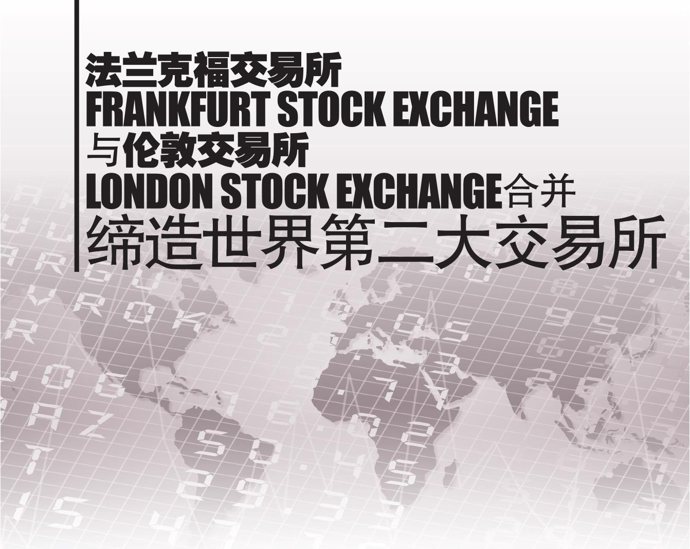 法兰克福交易所(Frankfurt Stock Exchange) 与伦敦交易所(London Stock Exchange)合并 缔造世界第二大交易所